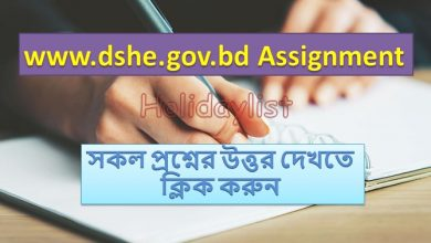 www dshe gov bd 2021 Assignment